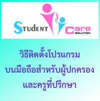 Install Student Care On Mobie